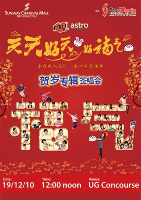 astro new year song my astro new year song list 28 images astro 新秀 新年万万岁