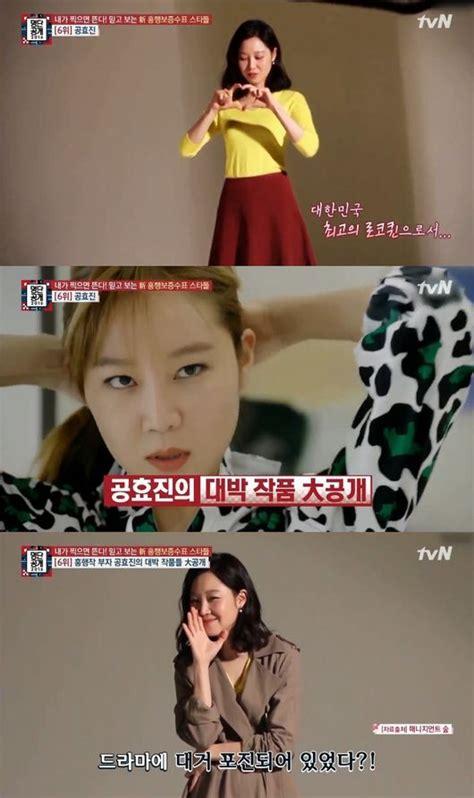 film drama korea terbaru gong hyo jin tak pernah gagal gong hyo jin dianggap sebagai ratu drama