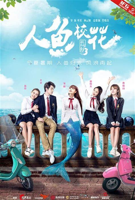 film mandarin mermaid 2016 chinese fantasy movies china movies hong kong
