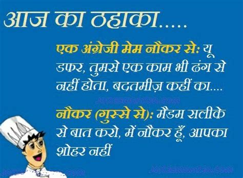 funny jokes image in hindi hindi jokes with picture funny pictures blog hindi