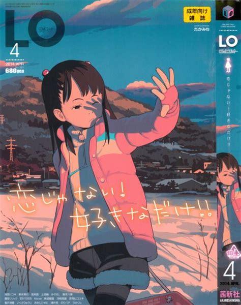 comic lolicon toonimating letusclingtogether takamichi comic lo 2014