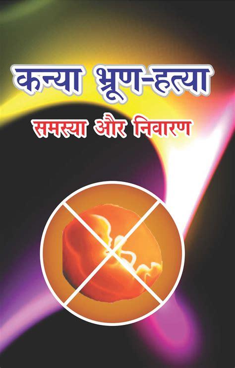 Kanya Bhrun Hatya Essay In Marathi by Kanya Bhrun Hatya Essay In Marathi Write Essays For Money Uk