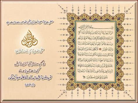 download mp3 al quran al baqarah blog archives sdpilndos