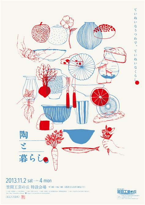 japan design japanese poster pottery and life ryotaro sasame sprout
