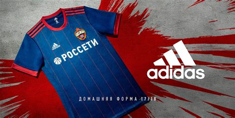 adidas cska moscow 17 18 home kit released footy
