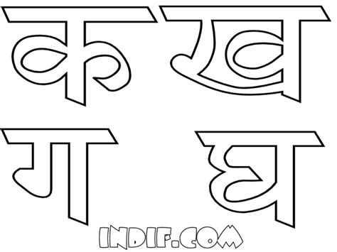 hindi alphabet coloring page hindi alphabet coloring page sketch hindi alphabet