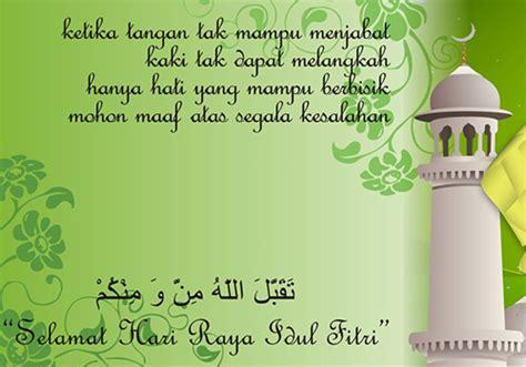 Cara Membuat Kartu Ucapan Selamat Ramadhan | kartu ucapan selamat lebaran hari raya idul fitri 1437h