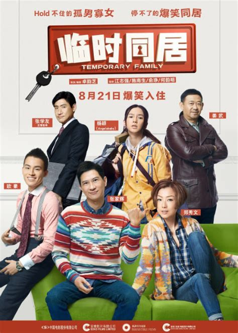 Temporary Family 2014 Film Photos From Temporary Family 2014 Movie Poster 12 Chinese Movie