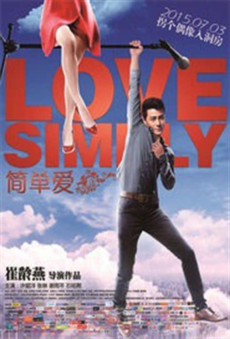 film romance mandarin 2015 chinese romance movies china movies hong kong
