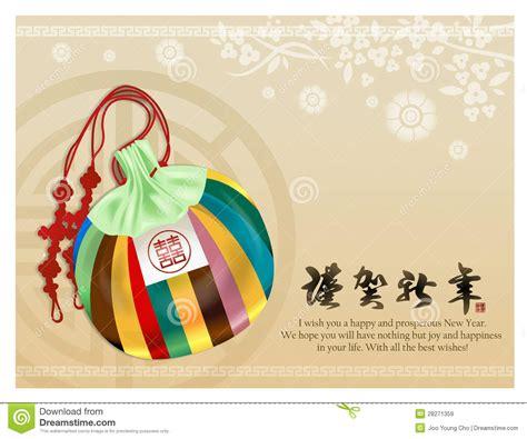 korean traditional  lucky bag  year card design series stock illustration illustration