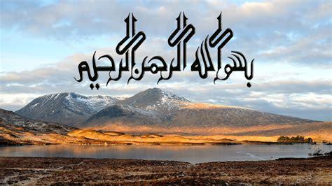 hamba allah kaligrafi bismillah