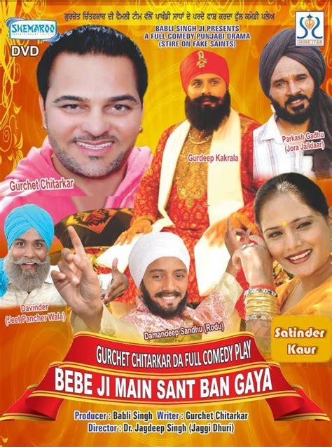 film online octave family 430 punjabi comedy full movie online for free