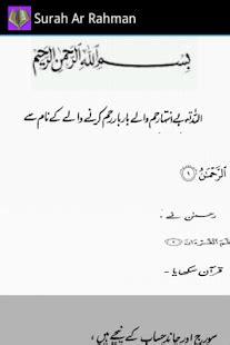 download mp3 al quran surah ar rahman surah ar rahman mp3 android apps on google play