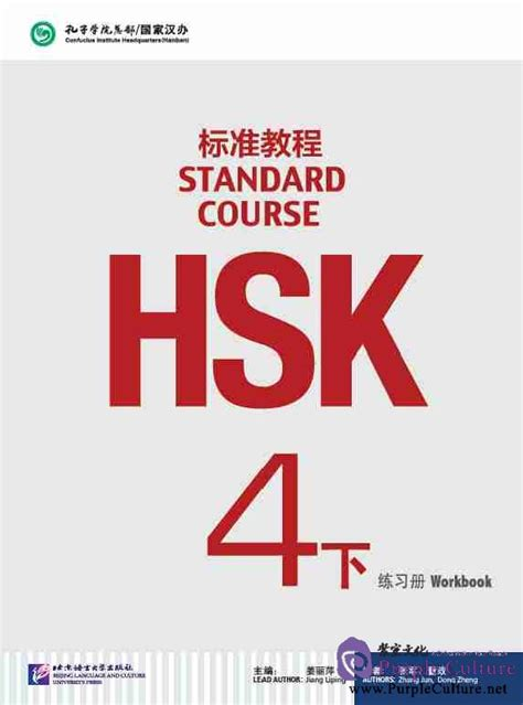 hsk standard course 4b workbook with 1 mp3 by jiang liping isbn 9787561941447