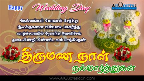 wedding anniversary wishes in tamil happy wedding day anniversary wishes tamil kavithaigal