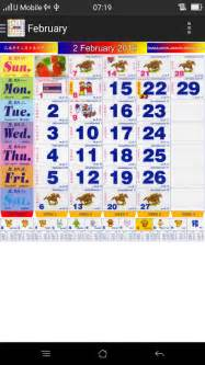 Malaysia Kalender 2018 2017 2018 Malaysia Calendar Android Apps On Play