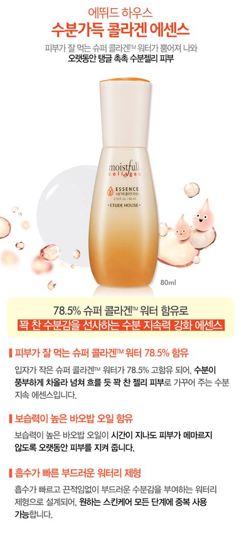 Etude House Moistfull Collagen Essence etude house moistfull collagen essence 80ml ebay