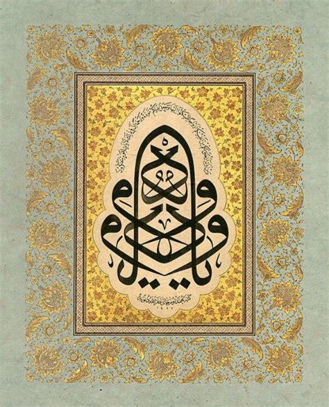 964 best islamic arabic art images on pinterest islamic 17 best images about arabic calligraphy on pinterest we