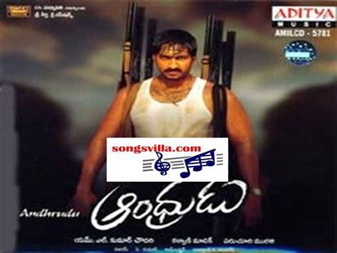 mp songsdownload com mp3 songs download andhrudu hindi movie audio songs download