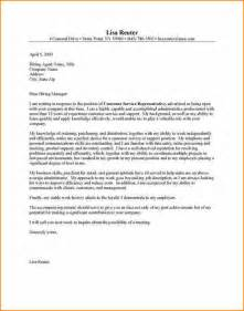 9 cover letter customer service exle basic