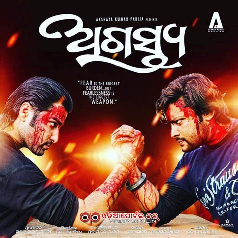 soundtrack film gie mp3 ollywood odia film agastya 2016 all mp3 music