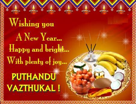 happy tamil new year wishes 2018 puthandu quotes hd images