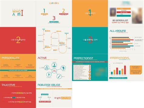 layout powerpoint uni rostock 외방커뮤니티 gt 디자인교실 gt ppt 귀신 베이리 드디어 종강했다
