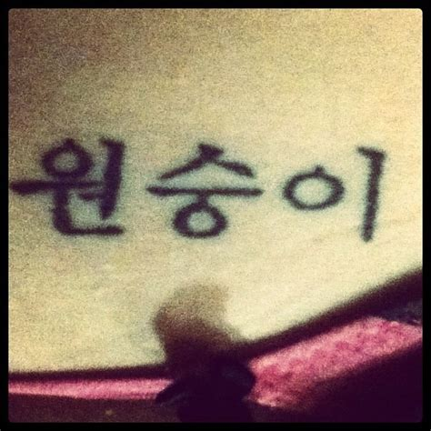 tattoo in korean drama 11 best images about monkey tattoo on pinterest