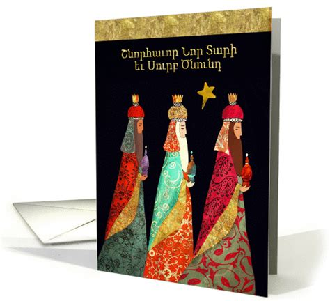 merry christmas  armenian western  magi gold effect card