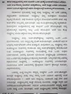My Aim In Essay In Kannada ಬ ದ ರ ಪ ರತ ಷ ಠ ನ ias mains 2013 compulsory kannada