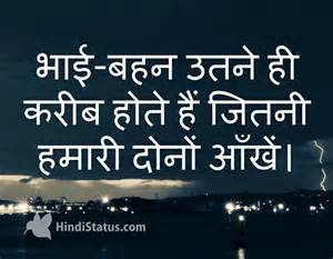 Brother and sister are like our both eyes hindi status and quote for