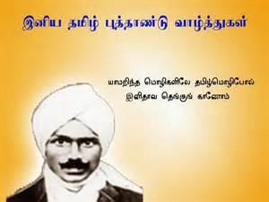 happy tamil new year 2018 wishes celebrations rasi