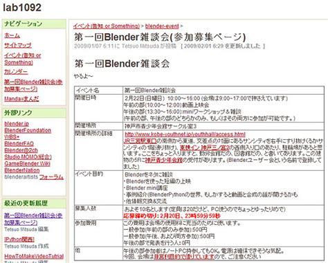 Blender Nagoya タレコミ blender雑談会 神戸にて2月22日に開催予定 cgトラッキング 世界のcgニュースを集めてみる