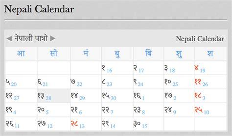 Nepali Calendar Nepali Calendar 2074 Baishakh Nepali Patro 2074 Baishakh