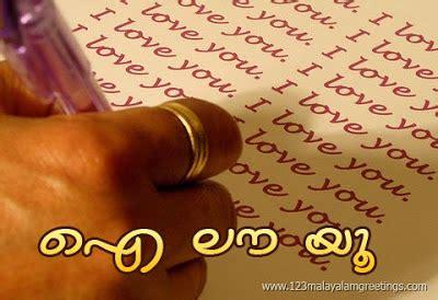 malayalam love