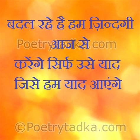 whatsapp wallpaper hindi mai badal rahe hai hum bhi zindagi poetrytadka
