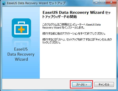 easeus data recovery wizard professional 4 3 6 full version free download easeus data recovery wizardのインストール方法と使い方 パソコンの問題を改善