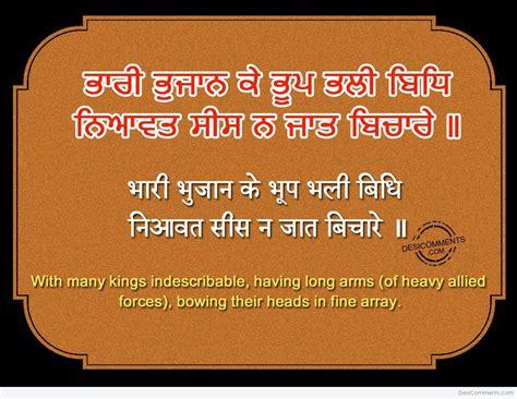 jat shayari bhari bhujan ke bhup bhali bidh niavat sis na jat bichare