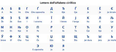 lettere in russo l alfabeto russo