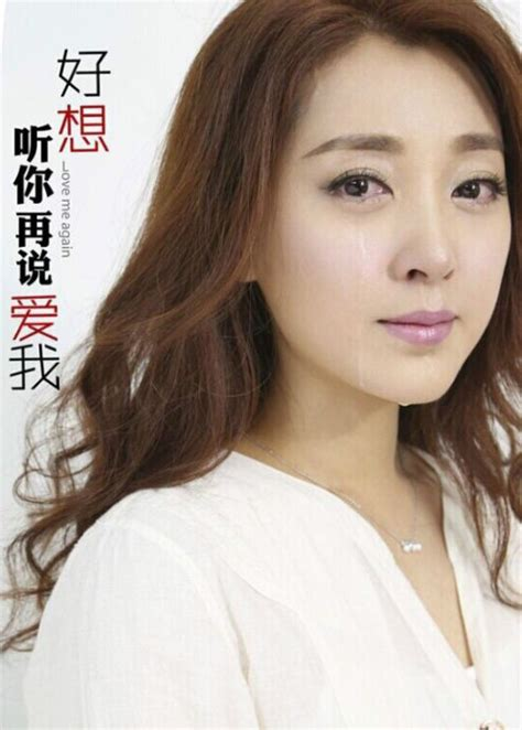 film love me again love me again 2015 china film cast chinese movie