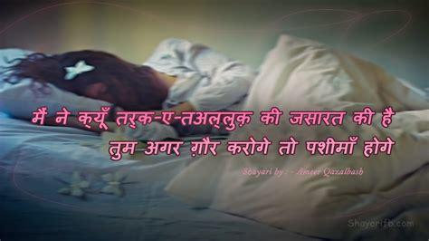 images of love shayari in hindi hd sad images sad wallpapers sad shayari