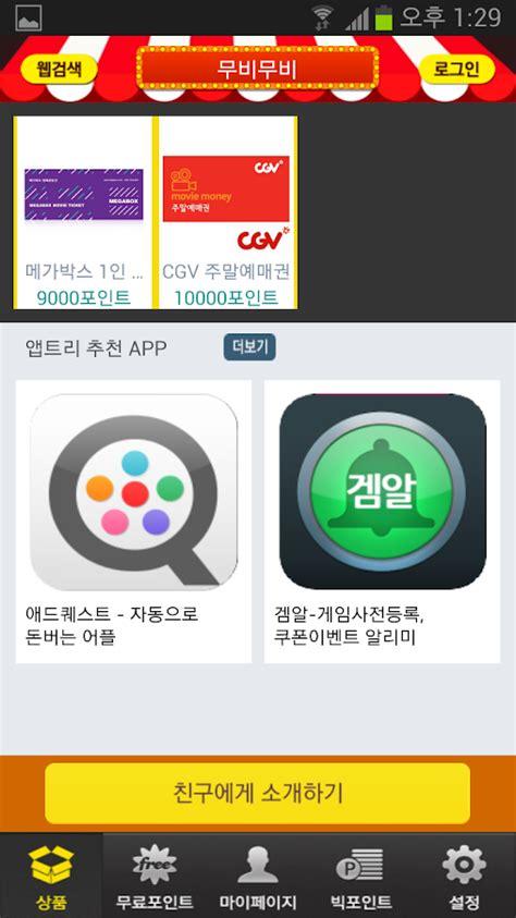 cgv qu n 6 무비무비 cgv 롯데시네마 메가박스 영화 예매권 무료 google play의 android 앱