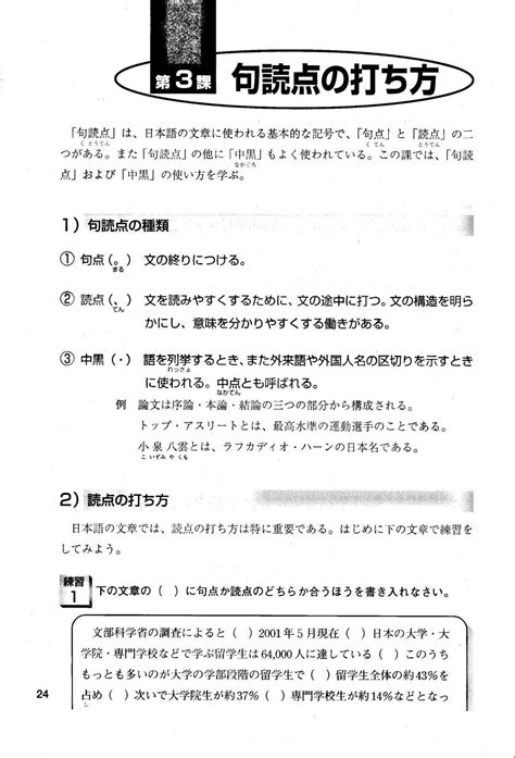 Ese Essay by Japanese Essay Paper Painting Formats In East Asian Essay Heilbrunn Timeline Of Ese Essay