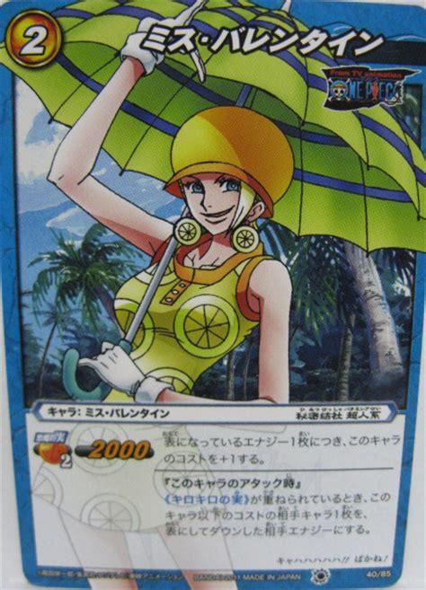 tsuru one piece wiki wikia miss valentine one piece wiki valentine gift
