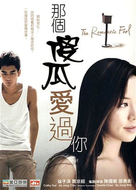 film romance et drame film chinois the romantic fool 91 minutes romance et