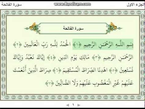 download mp3 alquran gratis as sudais tanzil quran net mp3 video free download