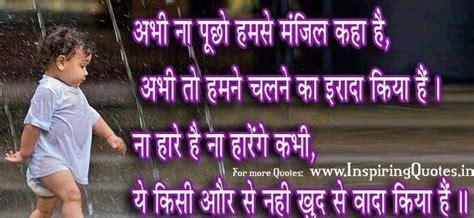 aaj ka suvichar  hindi daily hindi suvichar