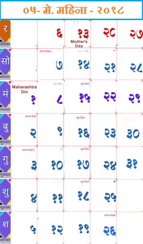 Calendar 2018 Kalnirnay Pdf January 2018 Calendar Kalnirnay Marathi Texasconnection Co