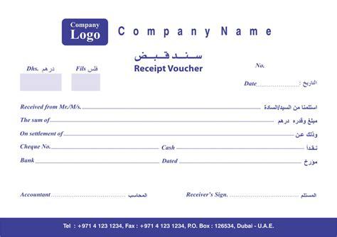 receipt voucher printing in dubai abu dhabi uae