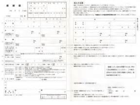 marriage in japan belgium in japan